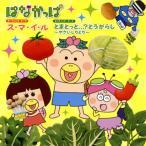 CD)「はなかっぱ」〜ス・マ・イ・ル/とまとっと...?とうがらし〜やさいしりとり〜 (THCS-60054)