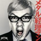 CD)セックス マシンガンズ/メタル経理マン(初回出荷限定盤(初回生産限定))(DVD付) (NQKS-1007)