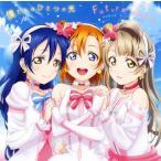 CD)「ラブライブ!The School Idol Movie」挿入歌〜僕たちはひとつの光/μ's/Futur (LACM-14363)