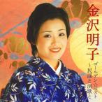 CD)金沢明子/ゴールデン☆ベスト〜民謡と演歌と (VICL-70184)