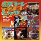CD)メガトン・ディスコ・ヒッツ 決定盤 (TECH-21447)