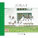 CD)乃木坂46/太陽ノック(TYPE-C)(DVD付) (SRCL-8