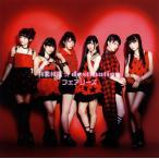 CD)フェアリーズ/相思相愛☆destination(DVD付) (AVCD-16545)