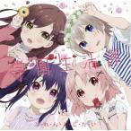 CD)「がっこうぐらし!」オープニングテーマ〜ふ・れ・ん・ど・し・た・い/学園生活部 (GNCA-364)