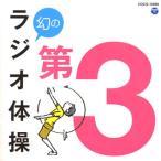 CD)幻のラジオ体操 第3 (COCG-16998)