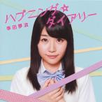 CD)幸田夢波/ハプニング☆ダイアリー(初回限定盤)(DVD付) (LACM-34379)