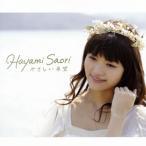 CD)早見沙織/やさしい希望 (1000572326)