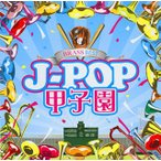 CD)BRASS BEST J-POP�ûұ� (VICP-65322)