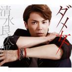 CD)清水良太郎/ダメ女 (TECA-13613)