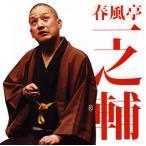 CD)春風亭一之輔/毎日新聞落語会 春風亭一之輔2〜「子別れ」・「堀の内」 (MHCL-2541)
