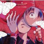 CD)amazarashi/スピードと摩擦(初回出荷限定盤(初回生産限定盤))(DVD付) (AICL-2930)