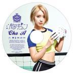 CD)AOA/胸キュン(初回出荷限定盤(初回限定仕様(CHOA))) (UICV-9116)