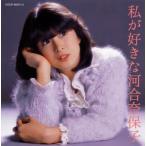 CD)河合奈保子/私が好きな河合奈保子 (COCP-39231)