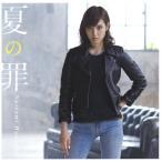 CD)花岡なつみ/夏の罪(通常盤) (VICL-37091)