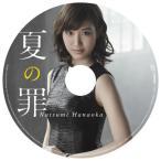 CD)花岡なつみ/夏の罪(初回出荷限定盤(7,223枚完全生産限定盤)) (VICL-37092)