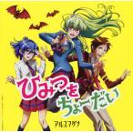 CD)アルスマグナ/ひみつをちょーだい(通常盤) (UPCH-5849)