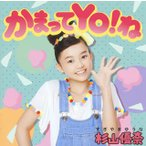CD)杉山優奈/かまってYO!ね(初回限定盤)(DVD付) (UICV-9128)