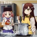 CD)「がっこうぐらし!」キャラクターソング(3)〜Yummy Yappy Recipe/悠里(CV.M・A・ (GNCA-369)
