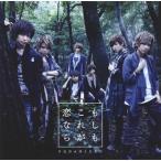 CD)風男塾/もしも これが恋なら(初回出荷限定盤(初回限定盤B))(DVD付) (TECI-378)