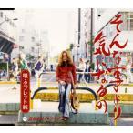 CD)タブレット純/そんな事より気になるの/浜松町ナイトクラブ (TECA-13630)