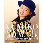 CD)高橋由美子/DELUXE PACK 25th Anniversary Special(初回出荷限定盤(生 (VIZL-869)