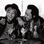 CD)世良公則 feat.つるの剛士/いつものうた(通常盤) (MUCD-5315)
