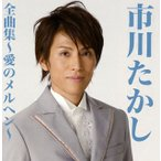 CD)市川たかし/全曲集〜愛のメルヘン〜 (TKCA-74297)