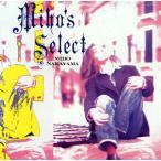 CD)中山美穂/MIHO'S SELECT (KICS-3282)