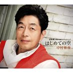 CD)中村雅俊/はじめての空 (COCA-17053)