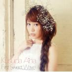 CD)楠田亜衣奈/First Sweet Wave(通常盤) (VPCG-84996)