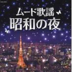 CD)ザ・ベスト ムード歌謡・昭和の夜 (COCN-40040)