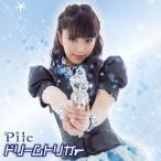 CD)Pile/ドリームトリガー(通常盤) (VICL-37116)