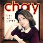 CD)chay/好きで好きで好きすぎて(通常盤) (WPCL-12235)