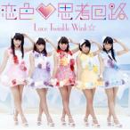 CD)Luce Twinkle Wink☆/恋色□思考回路(初回限定盤)(DVD付) (GNCA-403)
