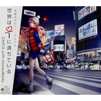 CD)CHiCO with HoneyWorks/世界はiに満ちている(通常盤) (SMCL-412)