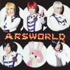 CD)アルスマグナ/ARSWORLD(初回出荷限定盤(初回限定盤A))(DVD付) (UPCH-7071)