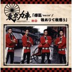 "CD)東京力車/俥気""おとこぎ""/我ありて我思う(初回出荷限定盤) (TECI-382)"