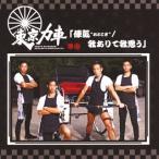 """CD)東京力車/俥気""""おとこぎ""""/我ありて我思う(通常盤) (TECI-383)"""