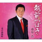 CD)藤原浩/越前つばき/北の酒場町 (KICM-30689)