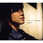 CD)藤巻亮太/大切な人/8分前の僕ら (VICL-37288)