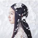 CD)Rihwa/明日はきっといい日になる (TFCC-89579)