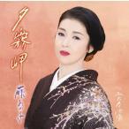 CD)藤あや子/夕霧岬 (MHCL-2571)