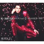 CD)氷川きよし/新・演歌名曲コレクション2-愛しのテキーロ/男花-(初回出荷限定盤(初回完全限定スペシャル盤 (COZP-1130)