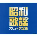 CD)決定盤 昭和歌謡 大ヒット大全集 (COCP-39381)