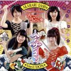 CD)赤マルダッシュ☆/アナザーユー(うどん盤) (COCA-17089)