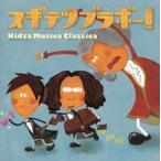 スギテツブラボー   Kidza Musica Classica