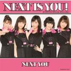 CD)Juice=Juice/NEXT YOU/カラダだけが大人になったんじゃない/Next is you!( (HKCN-50475)