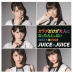CD)Juice=Juice/NEXT YOU/カラダだけが大人になったんじゃない/Next is you!( (HKCN-50477)