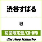 CD)渋谷すばる/歌(初回限定盤)(DVD付) (JACA-5574)