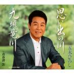 CD)五木ひろし/思い出の川/九頭竜川/青春譜 (FKCM-35)
